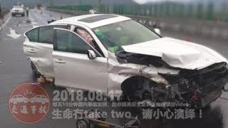 China traffic accidents daily collection 20180817