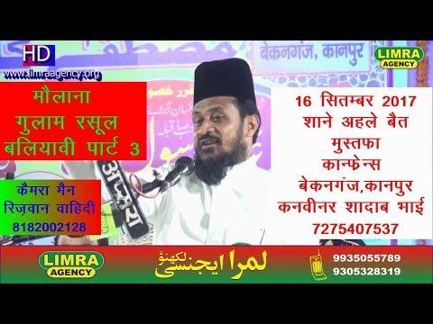 Maulana Ghulam Rasool Baliyavi Part 3 16 September 2017 Kanpur HD India
