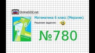 Фото Задание №780   Математика 6 класс Мерзляк А.Г. Полонский В.Б. Якир М.С.