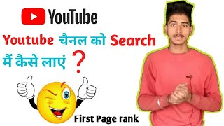 Youtube channel Ko search mai kaise laye