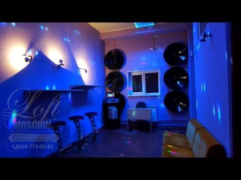 Квартиры для вечеринки в Москве - аренда лофт студии на сутки