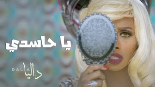 """بالفيديو.. السعودية داليا مبارك تطلق """"يا حاسدي"""""""