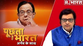 अब कहा भागेंगे 'चिदंबरम' देखिए 'पूछता है भारत', अर्नब के साथ रिपब्लिक भारत पर
