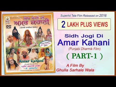 Baba Balak Nath JI Di Amar Kahani | PART 1 | TELE FILM | EKJOT FILMS | Jan 2016