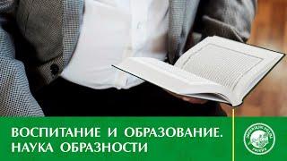 Владимир МЕГРЕ | ВОСПИТАНИЕ И ОБРАЗОВАНИЕ  НАУКА ОБРАЗНОСТИ