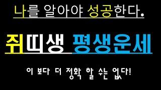 쥐띠,평생운세,좋은띠,나쁜띠,좋은해,나쁜해,(상담,010/4258/8864)