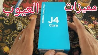 مواصفات_عيوب_ثمن samsung j4 core