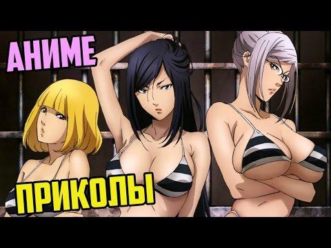 Аниме Приколы #04 (Смешная озвучка Prison School / Школа Тюрьма - RussFegg)  [Anime coub]