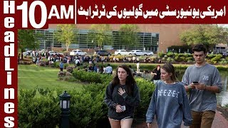 Deadly Shooting in University of American State |  Headlines 10 AM | 1 May 2019 | Express News