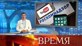 """Выпуск программы """"Время"""" в 21:00 от 11.08.2019"""
