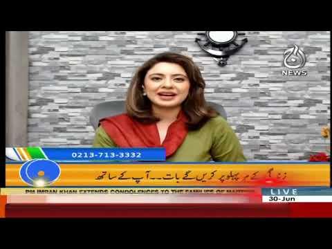 Aaj Pakistan With Sidra Iqbal | 30 June 2020 | Aaj News | AJT