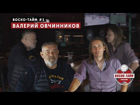 Валерий Овчинников [ENG subs] | Воско Тайм #1