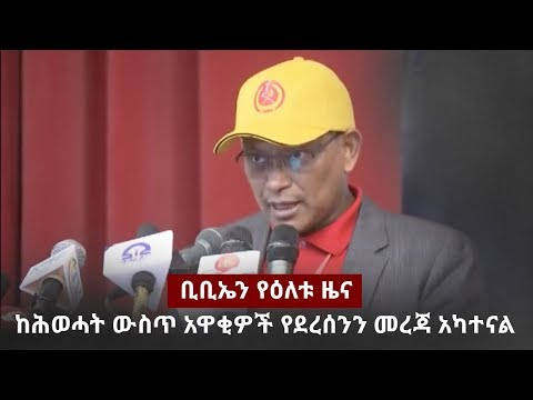 BBN Daily Ethiopian News January 19, 2018