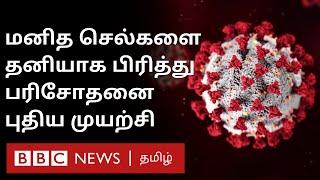 கொரோனா தடுப்பு மருந்து: புதிய நடைமுறையை உருவாக்கியுள்ள விஞ்ஞானிகள் | BBC Click Tamil EP-85