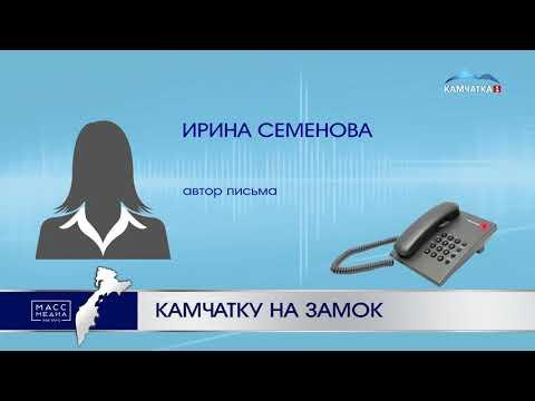 Камчатку на замок   Новости сегодня   Происшествия   Масс Медиа