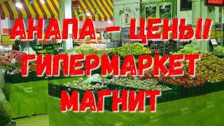 #АНАПА - ЦЕНЫ НА ФРУКТЫ ОВОЩИ В ГИПЕРМАРКЕТЕ МАГНИТ - АВГУСТ  2019