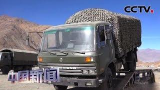 [中国新闻] 西藏:高寒山地 汽车兵上演特种驾驶   CCTV中文国际