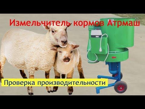Зернодробилка измельчитель кормов видео грохот вибрационный в Новокуйбышевск