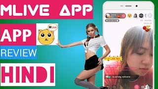 Mlive app review in hindi