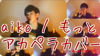 「ダメな私に恋してください」の主題歌 aikoさんの新曲「もっと」を ハ...