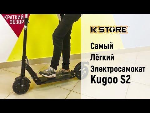 Самый лёгкий Электросамокат Kugoo S2 Краткий обзор