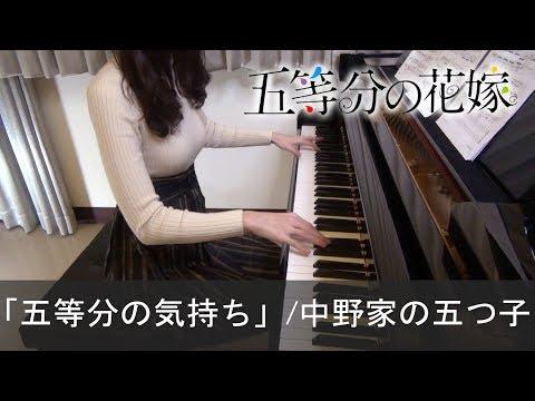 五等分の花嫁 OP 五等分の気持ち 中野家の五つ子 Gotoubun no Hanayome Gotoubun no Kimochi [ピアノ]