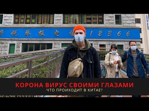 КОРОНАВИРУС СВОИМИ ГЛАЗАМИ. Видео из Китая о ситуации с вирусом.