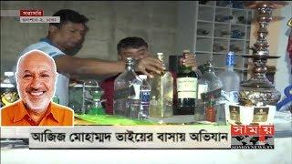 বহুল আলোচিত আজিজ মোহাম্মদ ভাই এর বাসায় চলছে অভিযান | AJIJ MOHAMMAD BHAI | Somoy TV Exclusive