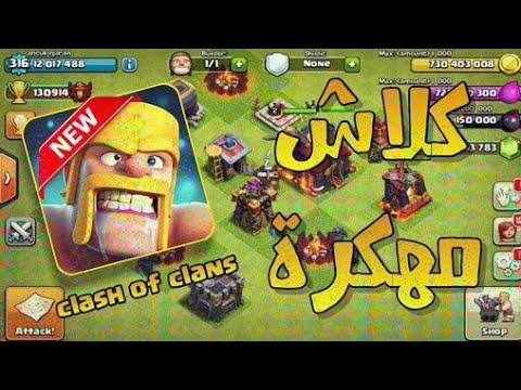 تحميل لعبة clash of clans مهكرة من ميديا فاير