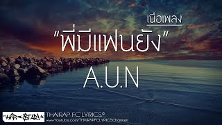 พี่มีแฟนยัง - A.U.N (เนื้อเพลง)