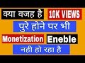 How many channel complete 10k views in November but channal not monetization why?