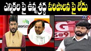 ఎన్నికల పై ఉన్న శ్రద్ధ... పరిపాలన పై లేదు | BJP Nandi Devader Reddy Comments on CM KCR | TV5 News