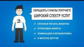 Бинго. Оперативная цифровая полиграфия(, 2013-07-05T07:48:33.000Z)