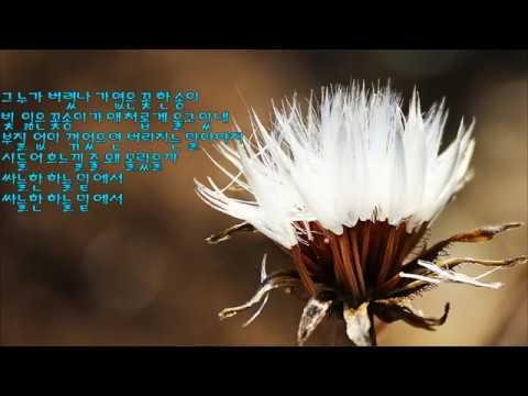 꽃 한 송이 - 이세준(이미자) / 10번 듣기 / 불후의 명곡 323회 우승 / 가사 / Kpop