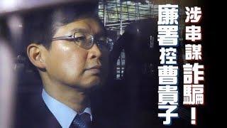 東方日報A1:廉署起訴曹貴子 串謀詐騙康宏