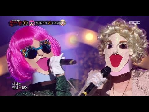 [King of masked singer] 복면가왕 - Lady Gaga VS Madonna 1round - Love is cold the temptation 20170806