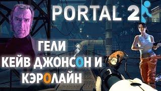 PORTAL 2 #5 ГЕЛИ,КЕЙВ ДЖОНСОН И КЭРОЛАЙН