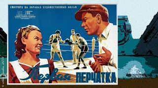 Первая перчатка (1946) - спортивный фильм, комедия