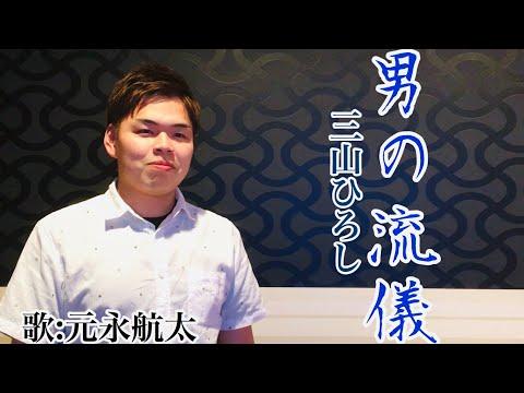 【歌ってみた】男の流儀 / 三山ひろし