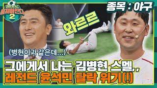 [FULL끌립] 투수 4관왕 MVP에 빛나는 윤석민(Y…