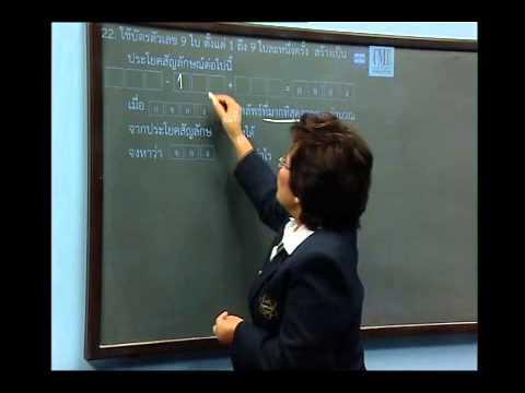 เฉลยข้อสอบ TME คณิตศาสตร์ ปี 2553 ชั้น ป.3 ข้อที่ 22