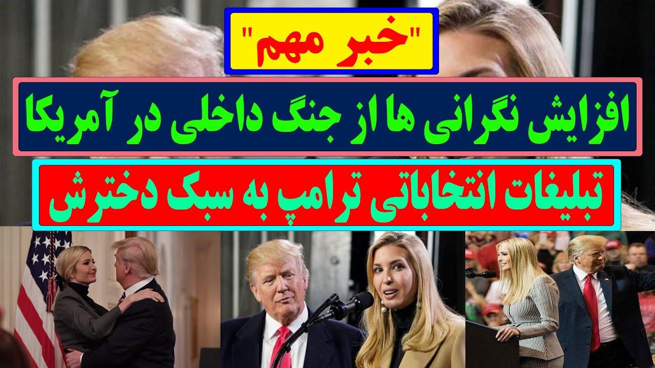 اخبار مهم ایران و جهان در 24 ساعت گذشته - YouTube