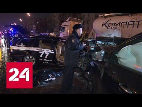 Крупная авария в Москве:  650 штрафов и подозрительная надпись - Россия 24