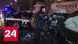 Смотреть видео Крупная авария в Москве:  650 штрафов и подозрительная надпись - Россия 24 онлайн
