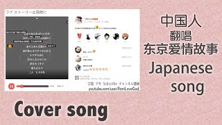 Gambar cover 中国人翻唱 东京爱情故事 OST | ラブ ストーリーは突然に | 라니 리메이크 Rani Cover