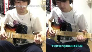 【星野源 / SUN】年越しにギター弾いてみた