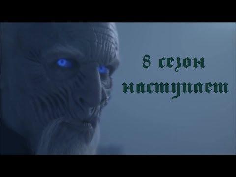 Дата выхода 8 сезона Игры Престолов (ОКОНЧАТЕЛЬНАЯ)