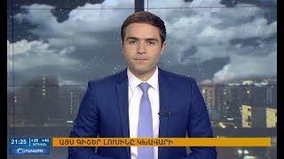 07 08 2017 Օրակարգ 21 00