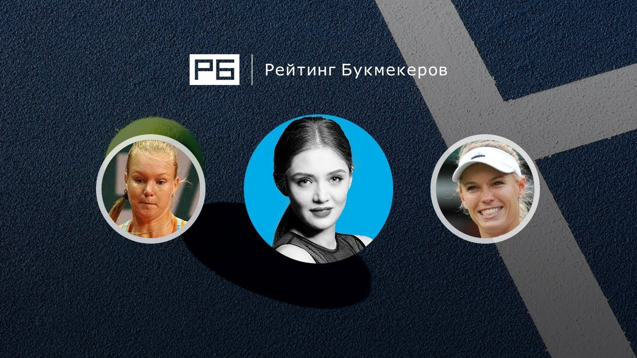 Элина Свитолина — Кики Бертенс. Прогноз на матч 27.10.2018. WTA