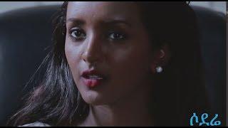 ፍርየት የማነህ፣ ስምኦን ፀጋዬ Ethiopian movie 2017